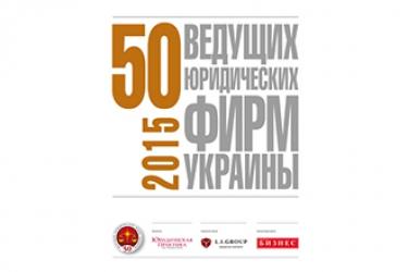 Визначені ТОП 50 лідерів юридичного ринку 2015 року
