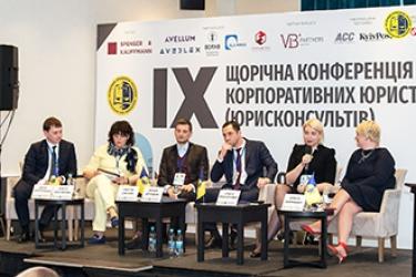 IX Щорічна конференція корпоративних юристів